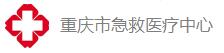 重庆市急救中心